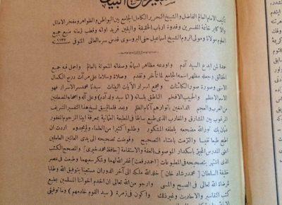 9مجلداتمنتفسيرروحالبيانطبعفيالعهدالعثماني1330هـ21462587145