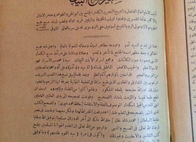 9مجلداتمنتفسيرروحالبيانطبعفيالعهدالعثماني1330هـ31462587161