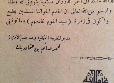 9مجلداتمنتفسيرروحالبيانطبعفيالعهدالعثماني1330هـ41462587179