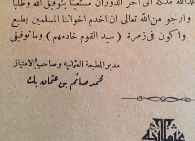 9مجلداتمنتفسيرروحالبيانطبعفيالعهدالعثماني1330هـ51462587198